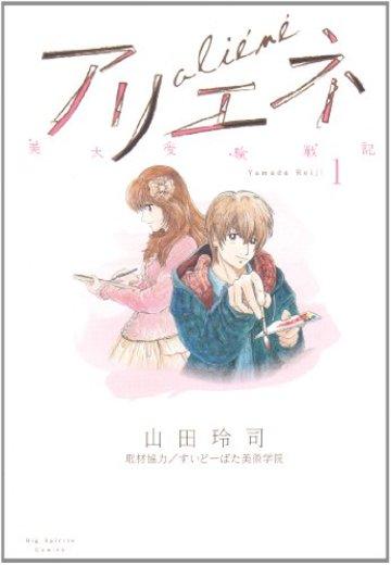 美大受験戦記 アリエネ 1 (ビッグコミックス)