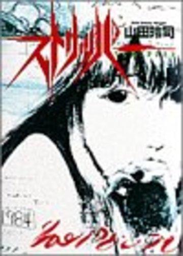 ストリッパー (ヤングサンデーコミックス)