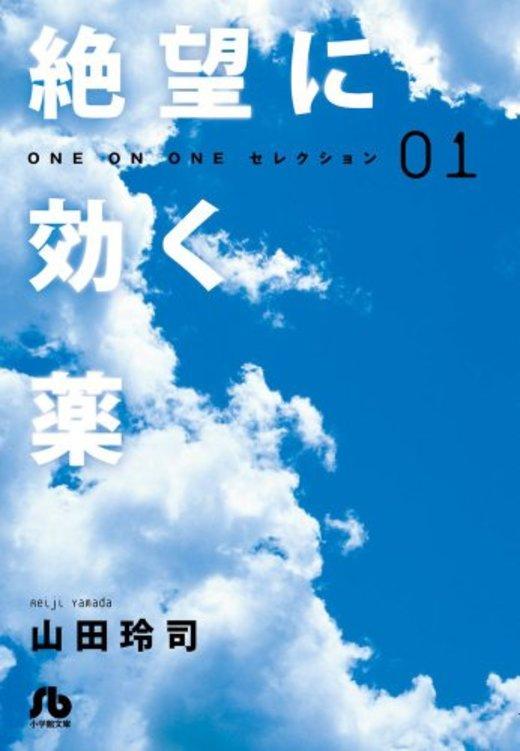 絶望に効く薬-ONE ON ONE-セレクション 1 (小学館文庫 やH 1 ONE ON ONEセレクション)