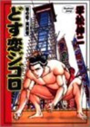 どす恋ジゴロ 巻の1 男芸者 (ヤングジャンプコミックス)