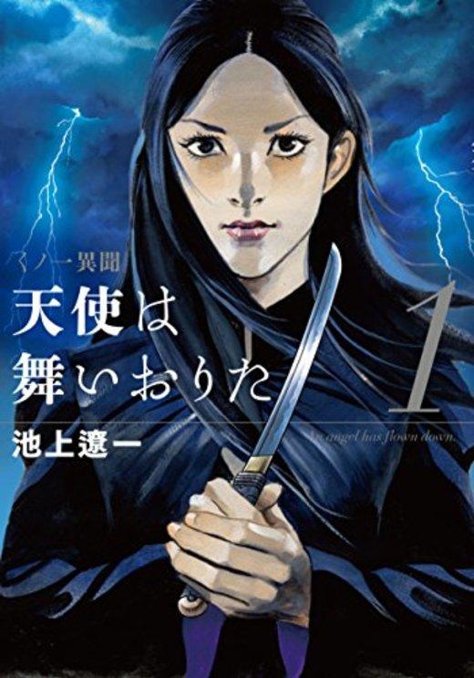 天使は舞いおりた 1 (芳文社コミックス)