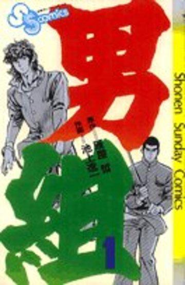 男組 1 (少年サンデーコミックス)
