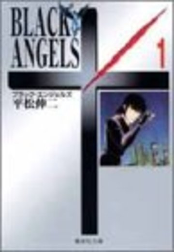 ブラック・エンジェルズ (1) (集英社文庫―コミック版)
