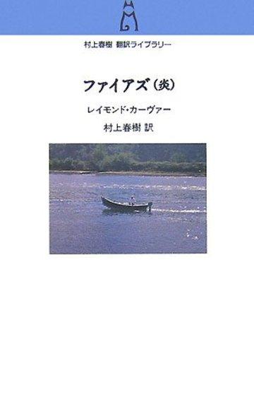 ファイアズ(炎) (村上春樹翻訳ライブラリー)