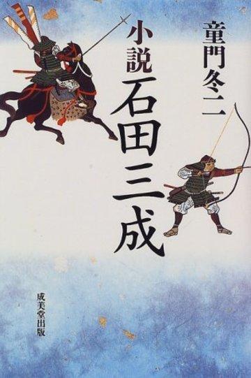 小説 石田三成