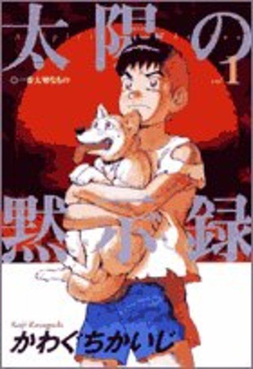 太陽の黙示録 (vol.1) (ビッグコミックス)