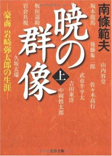 暁の群像〈上〉―豪商岩崎弥太郎の生涯 (文春文庫)