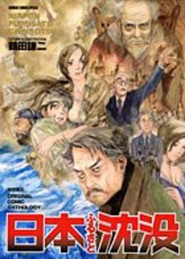 日本ふるさと沈没―ORIGINAL COMIC ANTHOLOGY (ANIMAGE COMICS SPECIAL)