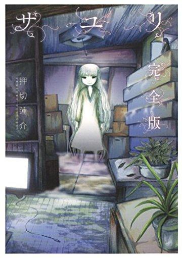 サユリ 完全版 (バーズコミックス スペシャル)