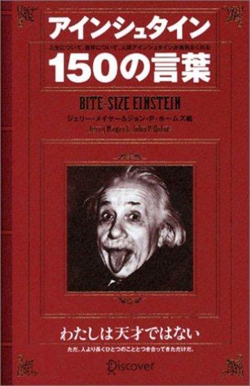 アインシュタイン150の言葉