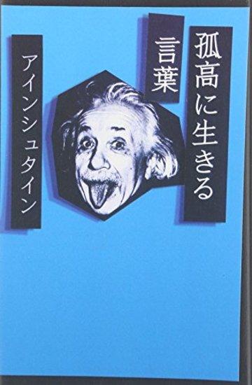 孤高に生きる言葉 アインシュタイン