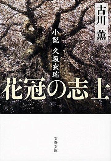 花冠の志士 小説久坂玄瑞 (文春文庫)