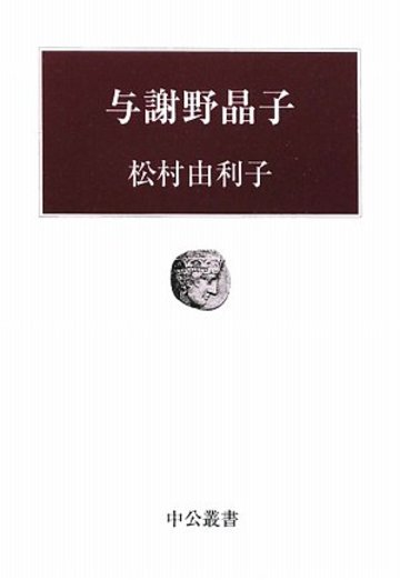 与謝野晶子 (中公叢書)