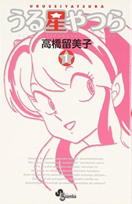 うる星やつら 1 (少年サンデーコミックス)