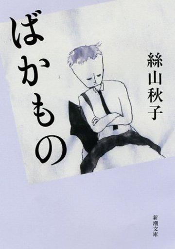 ばかもの (新潮文庫)