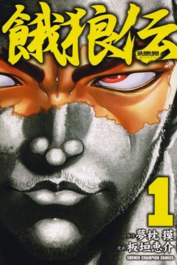 餓狼伝1巻 (少年チャンピオン・コミックス)
