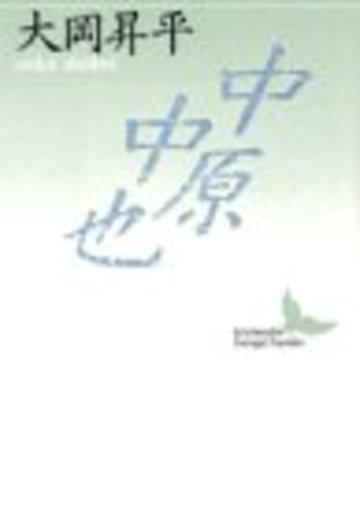 中原中也 (講談社文芸文庫)