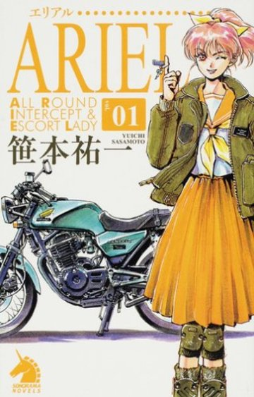 ARIEL 1 (ソノラマノベルス)