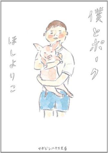 僕とポーク (マガジンハウス文庫 ほ 1-5)