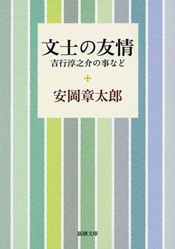 文士の友情: 吉行淳之介の事など (新潮文庫)