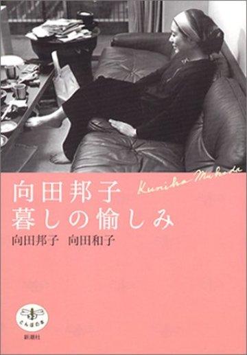 <とんぼの本>向田邦子 暮しの愉しみ
