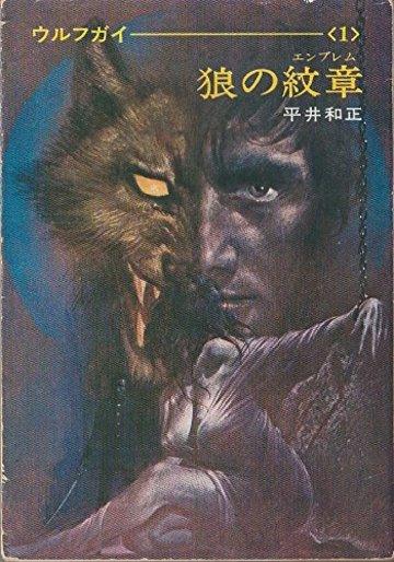 狼の紋章―ウルフガイ〈1〉 (ハヤカワ文庫SF)