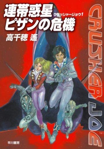 連帯惑星ピザンの危機 (クラッシャージョウ1) (ハヤカワ文庫JA)