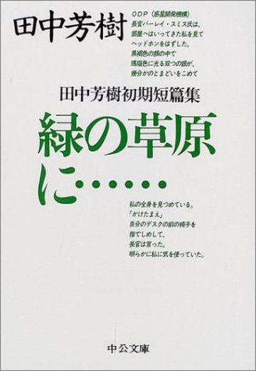 緑の草原に…―田中芳樹初期短篇集 (中公文庫)