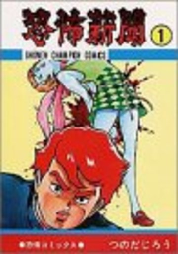 恐怖新聞 (1) (少年チャンピオン・コミックス)