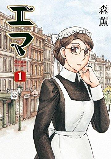エマ (1) (ビームコミックス)