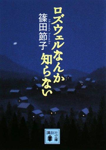 ロズウェルなんか知らない (講談社文庫)