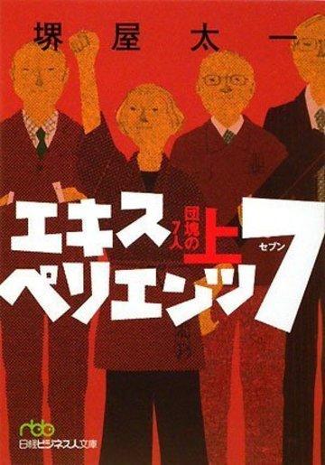 エキスペリエンツ7 団塊の7人〈上〉 (日経ビジネス人文庫)