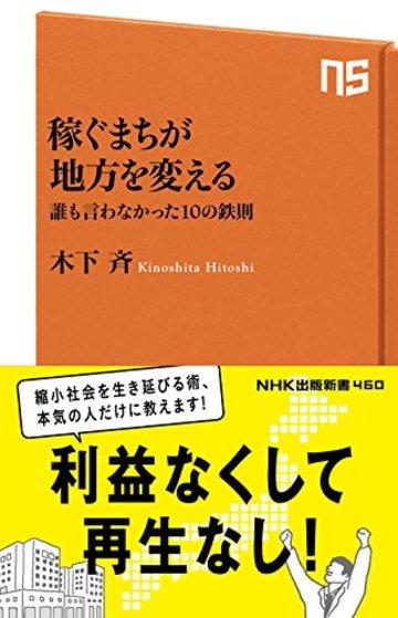 稼ぐまちが地方を変える 誰も言わなかった10の鉄則 (NHK出版新書)