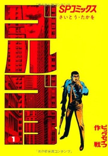 ゴルゴ13 (1) (SPコミックス)