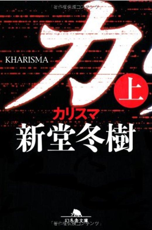 カリスマ〈上〉 (幻冬舎文庫)