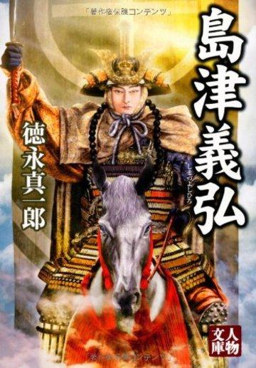 島津義弘 (人物文庫)