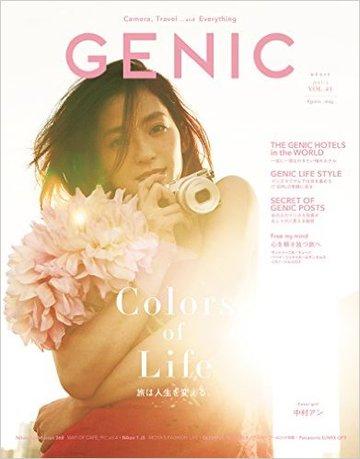女子カメラGENIC 2017年 3月号