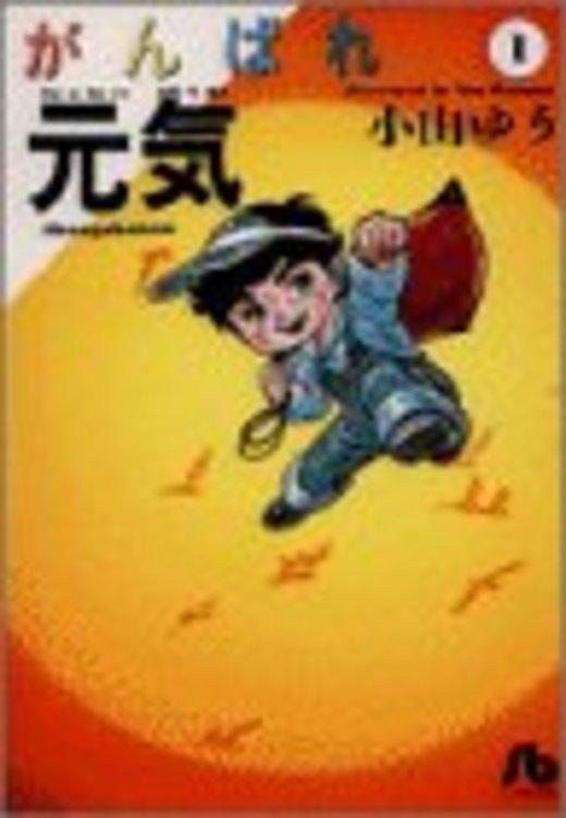 がんばれ元気 (1) (小学館文庫)