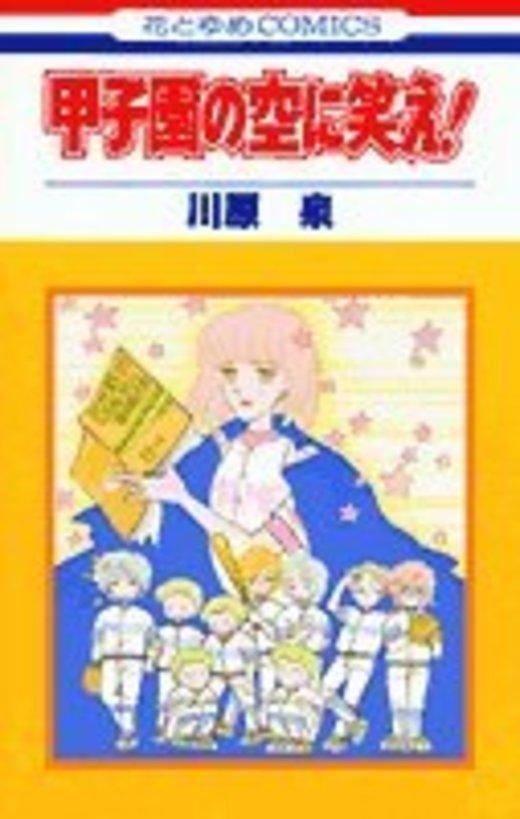 甲子園の空に笑え! (花とゆめCOMICS)