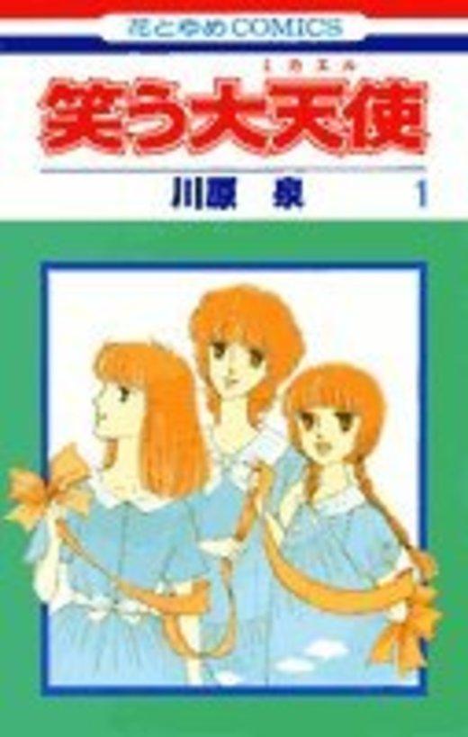 笑う大天使(ミカエル) (1) (花とゆめCOMICS)