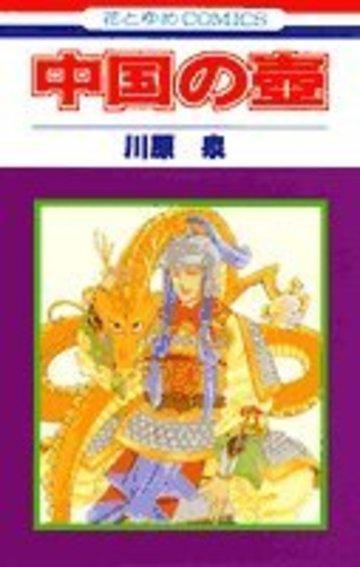 中国の壷 (花とゆめCOMICS)