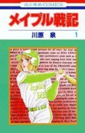 メイプル戦記 (1) (花とゆめCOMICS)