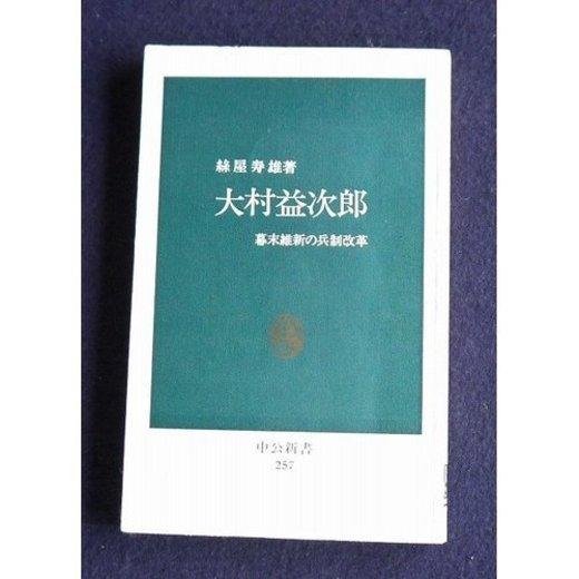 大村益次郎―幕末維新の兵制改革 (中公新書 257)