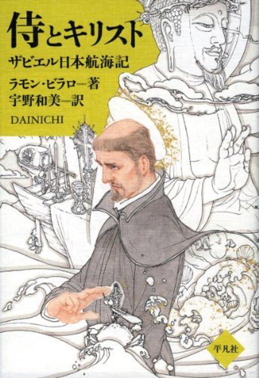 侍とキリスト―ザビエル日本航海記