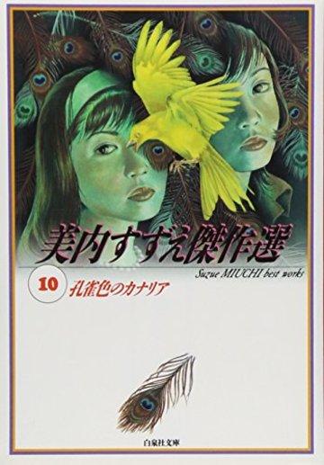 孔雀色のカナリア (白泉社文庫―美内すずえ傑作選)