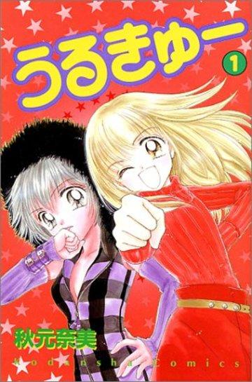 うるきゅー (1) (講談社コミックスなかよし (929巻))