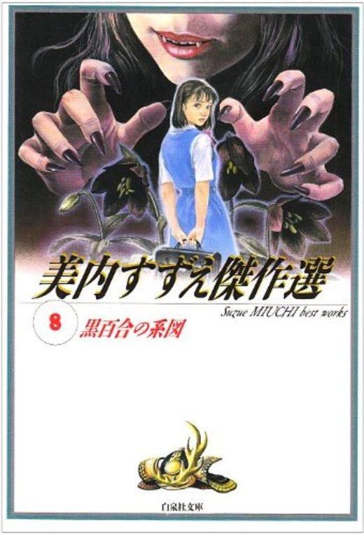 黒百合の系図 (白泉社文庫―美内すずえ傑作選)