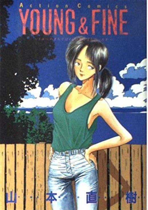 Young & fine (アクションコミックス)