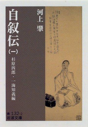 自叙伝 (1) (岩波文庫)