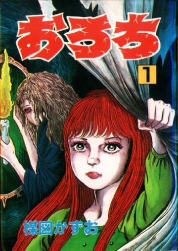 おろち 1 (秋田コミックスセレクト)
